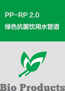 PP-RP 2.0绿色抗菌饮用水管道