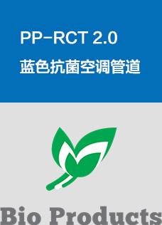 PP-RCT 2.0蓝色抗菌空调管道