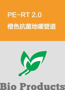 PE-RT 2.0橙色抗菌地暖管道