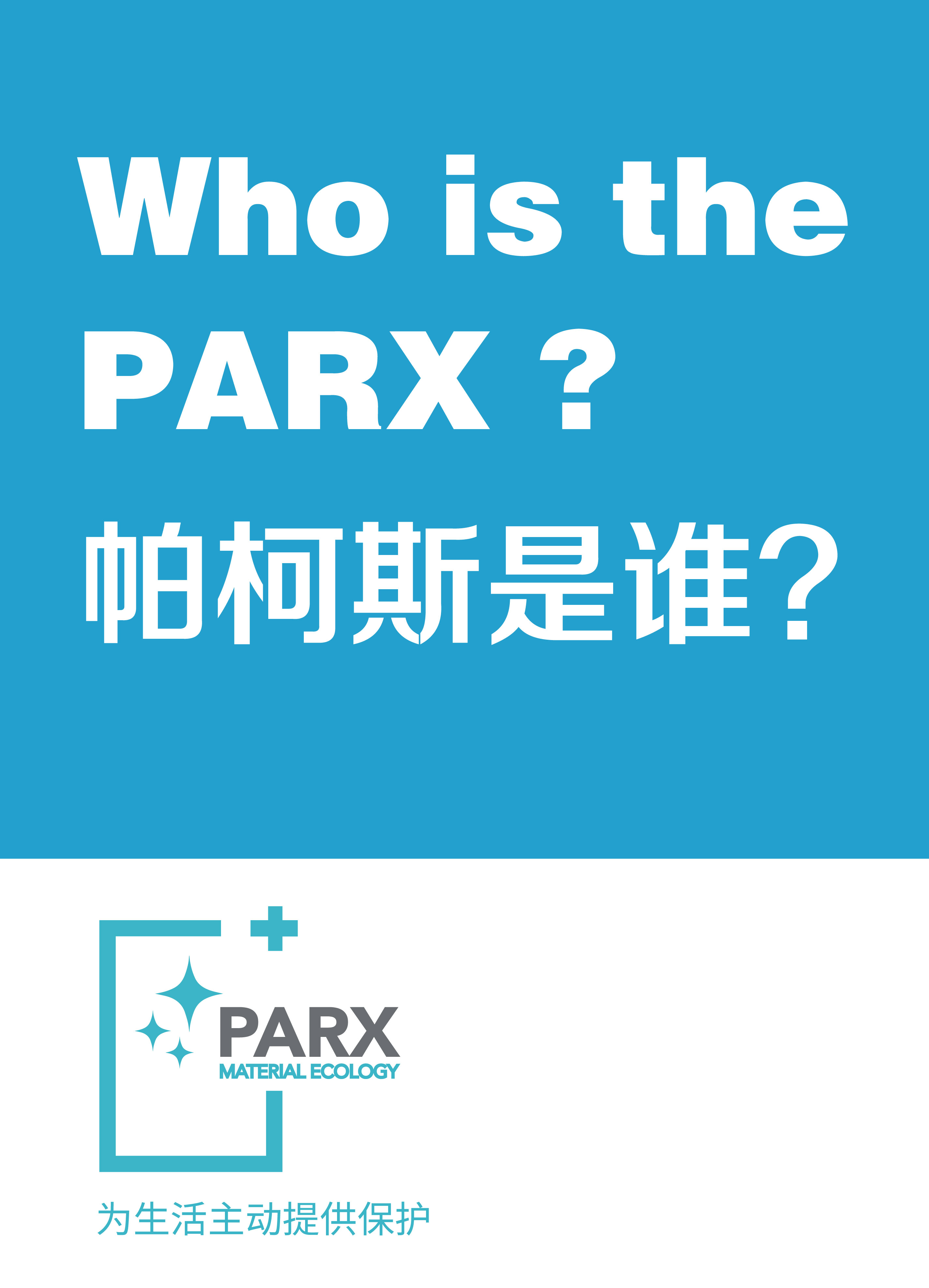 parx是谁?