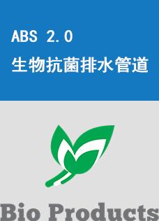 ABS 2.0 生物抗菌排水管道
