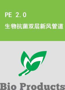 PE 2.0 生物抗菌双层新风管道